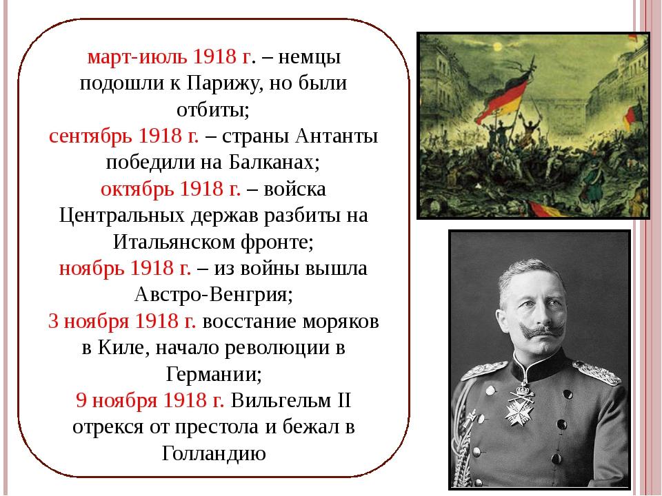 март-июль 1918 г. – немцы подошли к Парижу, но были отбиты; сентябрь 1918 г....