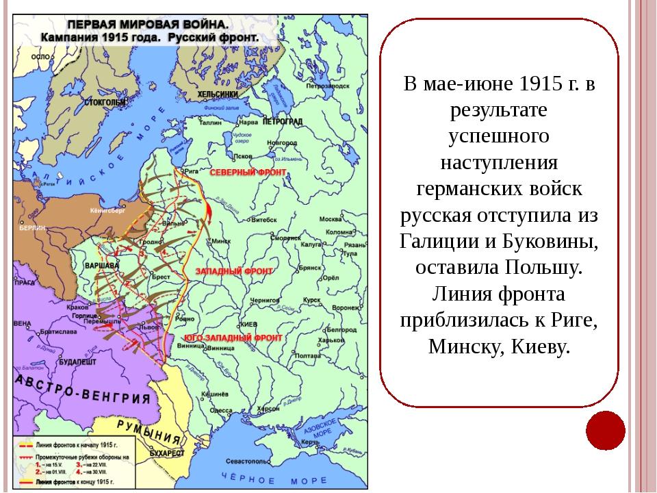 В мае-июне 1915 г. в результате успешного наступления германских войск русска...