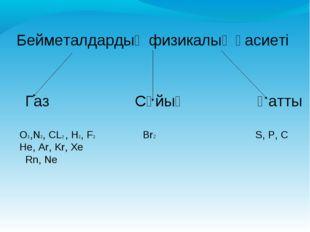 Газ Сұйық Қатты O2,N2, CL2 , H2, F2 Br2 S, P, C He, Ar, Kr, Xe Rn, Ne Беймет