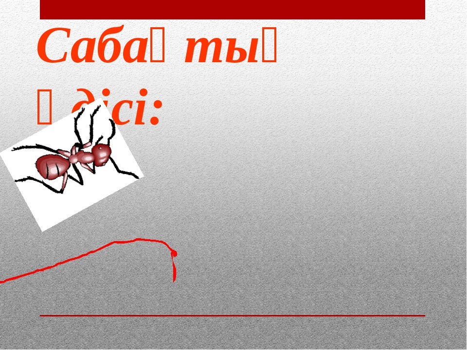 Сабақтың барысы: І. Қызығушылықты ояту 1.Жұмбақ суретті табу. Өзі қара, шекіл...