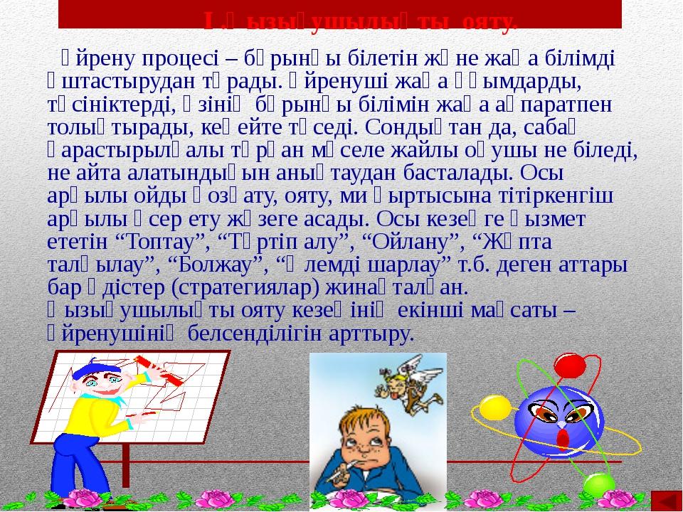 """Әдебиеттік оқу 3 """"б"""" класс Утегенова Гульжан"""