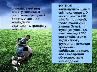 Футбо́л —олімпійський вид спорту, командна спортивна гра, у якій беруть участ