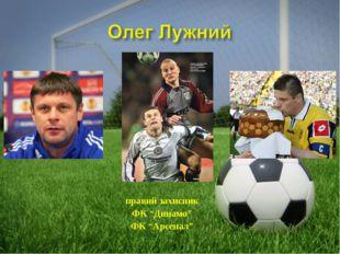 """правий захисник ФК """"Динамо"""" ФК """"Арсенал"""""""