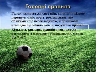 Голом називається ситуація, коли м'яч цілком перетнув лінію воріт, розташован