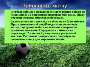 Футбольний матч складається з двох рівних таймів по 45 хвилин із 15-хвилинною