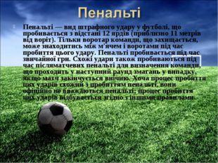 Пенальті — вид штрафного удару у футболі, що пробивається з відстані 12 ярдів