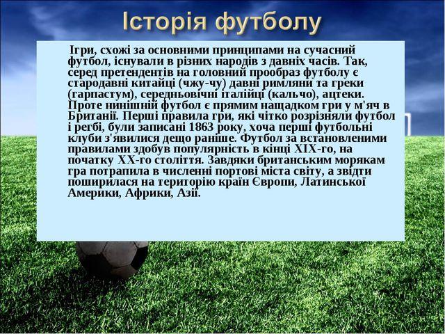 Ігри, схожі за основними принципами на сучасний футбол, існували в різних на...