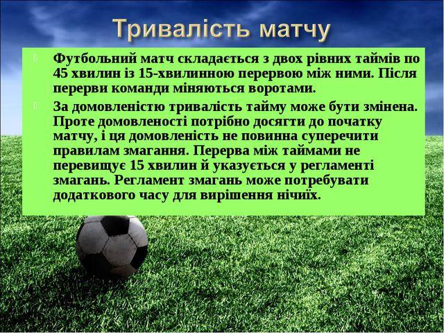 Футбольний матч складається з двох рівних таймів по 45 хвилин із 15-хвилинною...