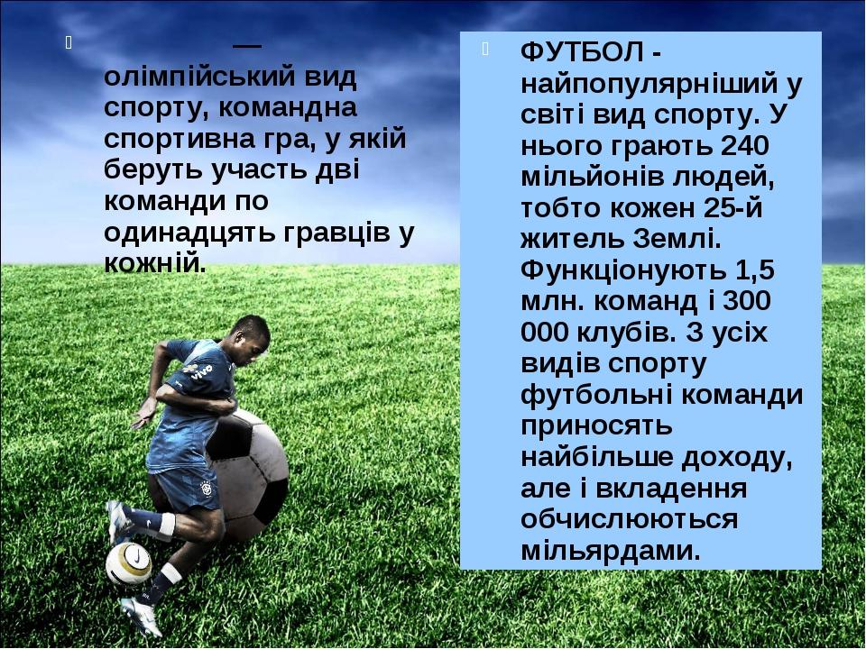 Футбо́л —олімпійський вид спорту, командна спортивна гра, у якій беруть участ...