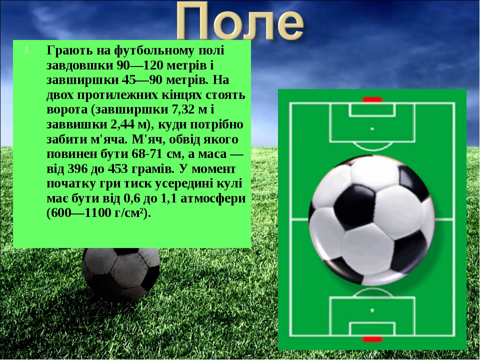 Грають на футбольному полі завдовшки 90—120 метрів і завширшки 45—90 метрів....