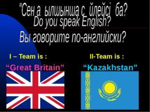 """I – Team is : II-Team is : """"Great Britain"""" """"Kazakhstan"""""""