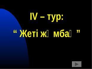 """ІV – тур: """" Жеті жұмбақ"""""""