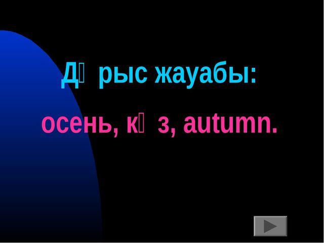 Дұрыс жауабы: осень, күз, autumn.