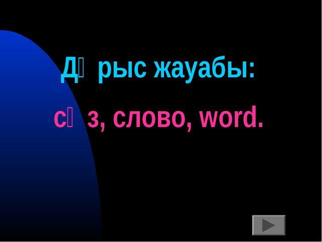 Дұрыс жауабы: сөз, слово, word.