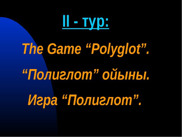 "ІІ - тур: The Game ""Polyglot"". ""Полиглот"" ойыны. Игра ""Полиглот""."
