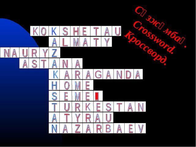 Сөзжұмбақ. Crossword. Кроссворд.
