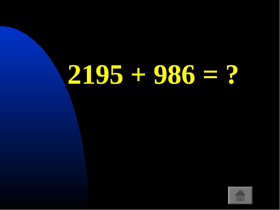 2195 + 986 = ?