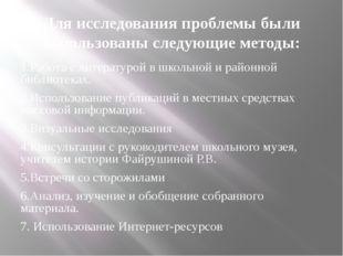 Для исследования проблемы были использованы следующие методы: 1.Работа с лите