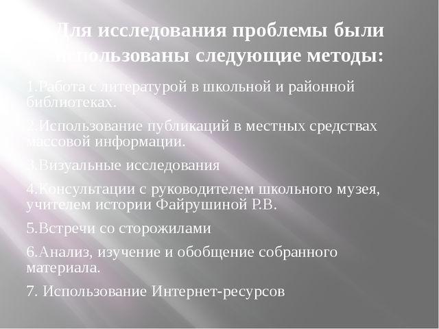 Для исследования проблемы были использованы следующие методы: 1.Работа с лите...