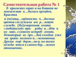 * Самостоятельная работа № 1 В крымских горах и на Кавказе во множестве в…дил