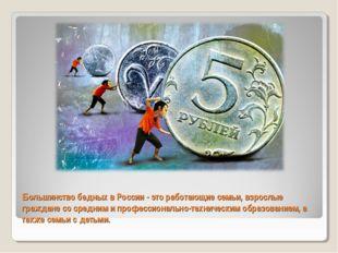 Большинство бедных в России - это работающие семьи, взрослые граждане со сред