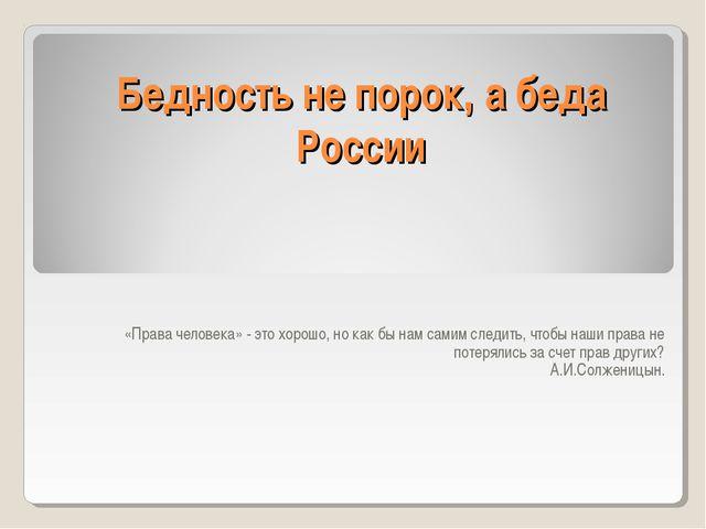 Бедность не порок, а беда России «Права человека» - это хорошо, но как бы нам...