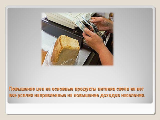 Повышение цен на основные продукты питания свели на нет все усилия направленн...