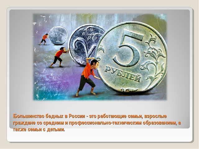 Большинство бедных в России - это работающие семьи, взрослые граждане со сред...