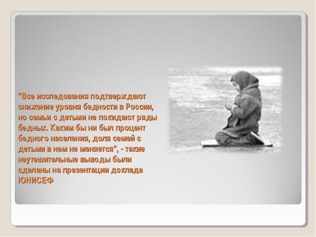 """""""Все исследования подтверждают снижение уровня бедности в России, но семьи с..."""