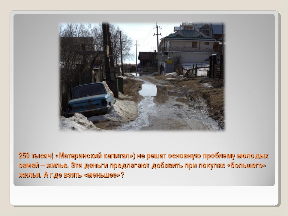 250 тысяч( «Материнский капитал») не решат основную проблему молодых семей –...