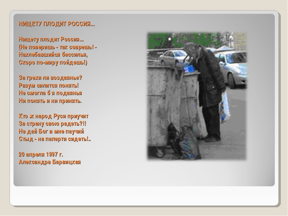 НИЩЕТУ ПЛОДИТ РОССИЯ... Нищету плодит Россия... (Не поверишь - так соврешь! -...