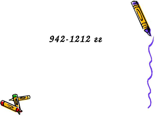942-1212 гг