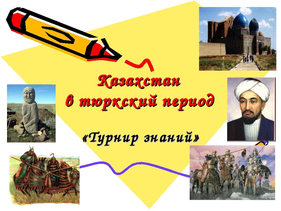 Казахстан в тюркский период «Турнир знаний»