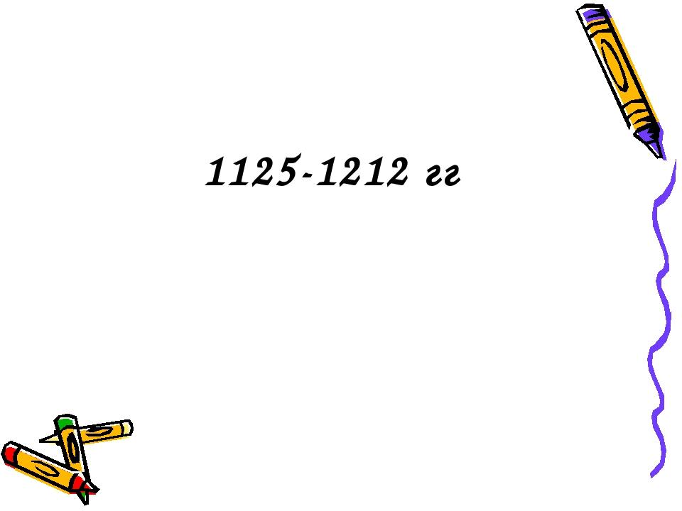 1125-1212 гг