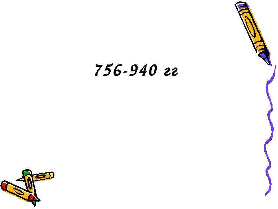 756-940 гг