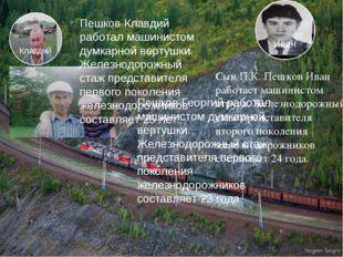 Сын П.К. Пешков Иван работает машинистом струга. Железнодорожный стаж предста