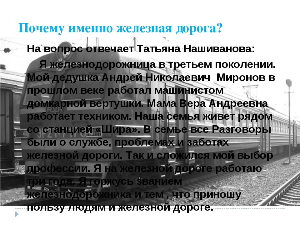 Почему именно железная дорога? На вопрос отвечает Татьяна Нашиванова: Я желез...