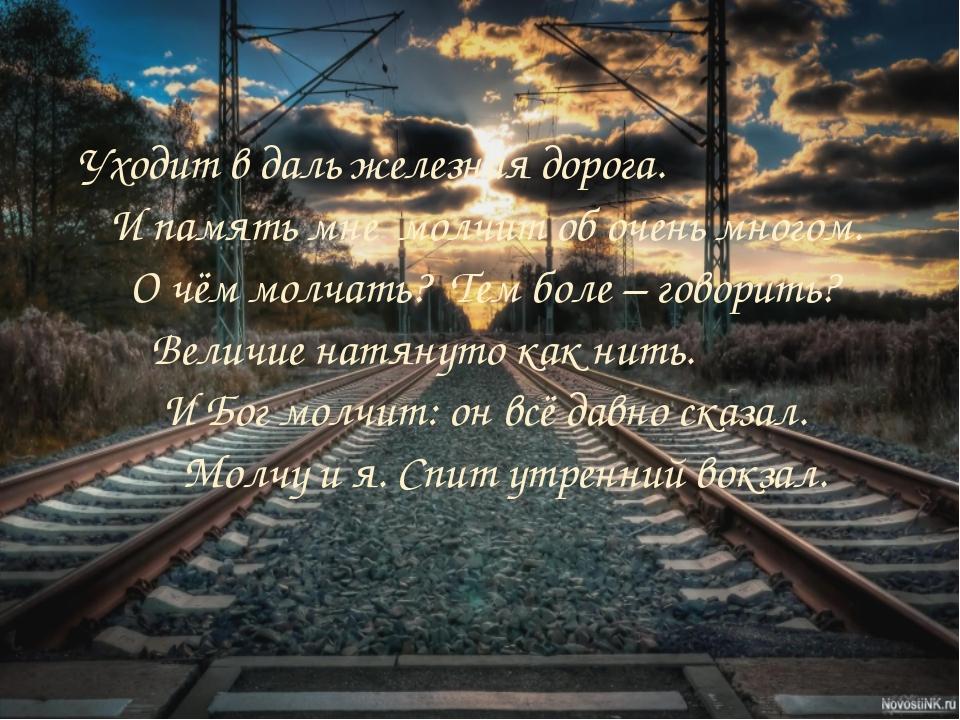 Уходит в даль железная дорога. И память мне молчит об очень многом. О чём м...
