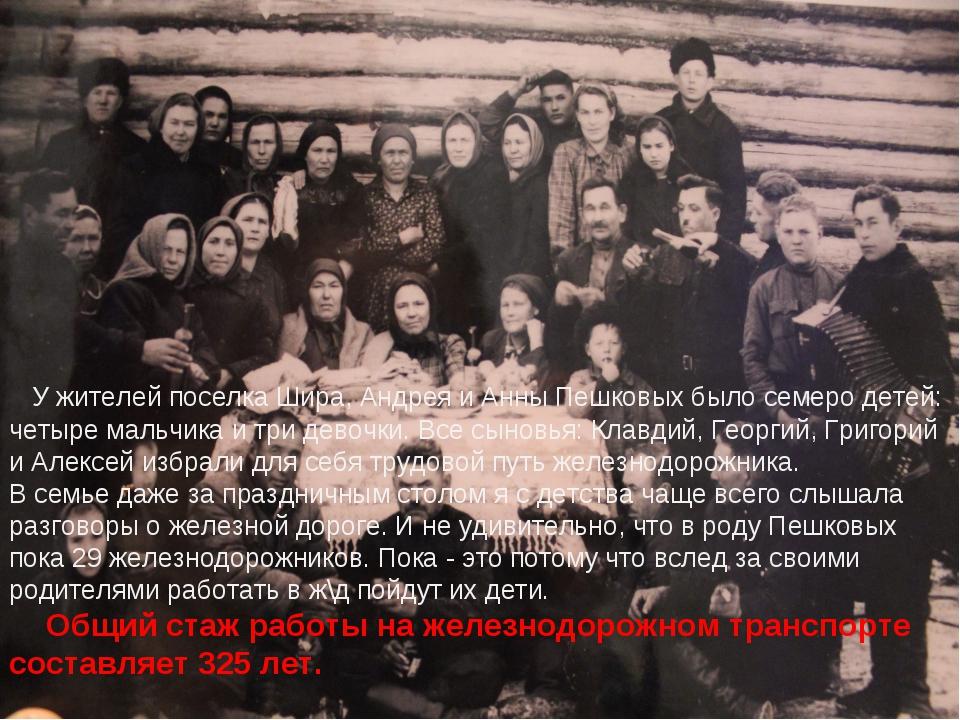 У жителей поселка Шира, Андрея и Анны Пешковых было семеро детей: четыре ма...