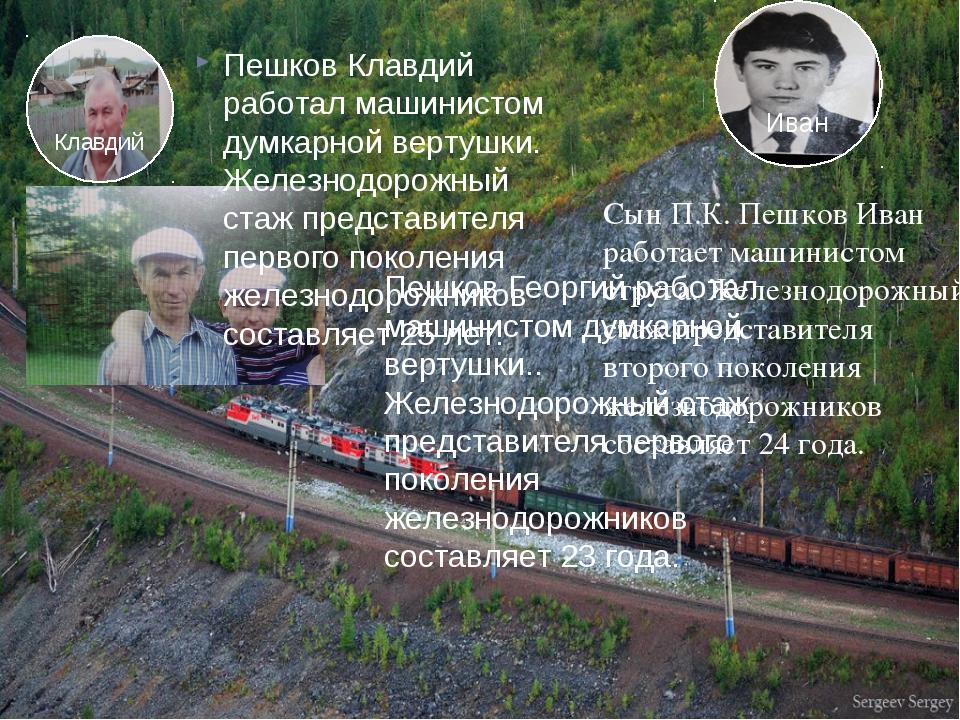 Сын П.К. Пешков Иван работает машинистом струга. Железнодорожный стаж предста...