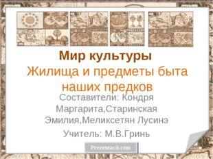 Мир культуры Жилища и предметы быта наших предков Prezentacii.com Составители