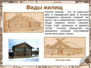 * * Виды жилищ Русская изба. Русское жилище - это не отдельный дом, а огражде