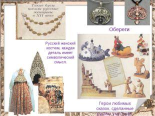 Обереги Герои любимых сказок, сделанные руками умельцев. Русский женский кост