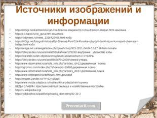 Источники изображений и информации http://900igr.net/kartinki/istorija/Urok-D