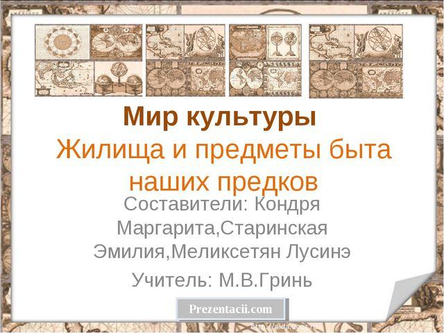 Мир культуры Жилища и предметы быта наших предков Prezentacii.com Составители...