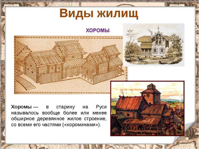 * Виды жилищ Хоромы— в старину на Руси называлось вообще более или менее обш...