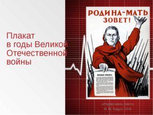 Плакат в годы Великой Отечественной войны «Родина-мать зовет!» И.М.Тоидзе,