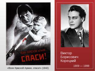 Виктор Борисович Корецкий 1909 — 1998 «Воин Красной Армии, спаси!» (1942)