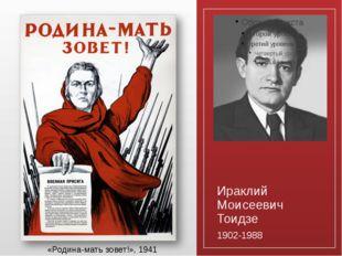 Ираклий Моисеевич Тоидзе 1902-1988 «Родина-мать зовет!», 1941