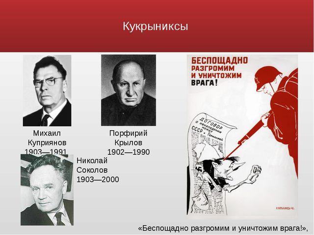Кукрыниксы Николай Соколов 1903—2000 Михаил Куприянов 1903—1991 Порфирий Крыл...